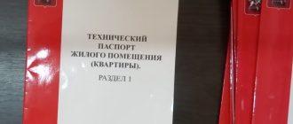 Что такое технический паспорт на квартиру