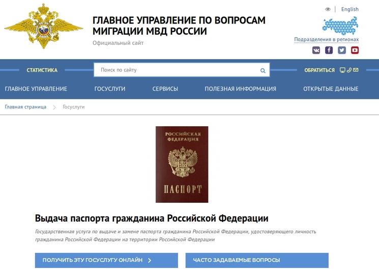 На основании какого закона замена паспорта в 45