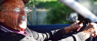 Как получить кредит на автомобиль пенсионеру