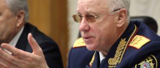 Председатель Следкома Бастрыкин предложил вернуть конфискацию имущества