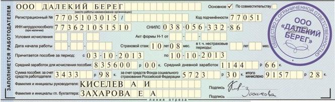 Пример образец заполнения больничного листа работодателем  (бланк видео)