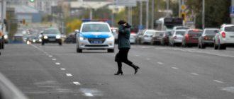Что грозит пешеходу за нарушение ПДД