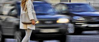Что грозит водителю, не пропустившему пешехода на переходе