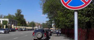 Что грозит за несоблюдение требований дорожных знаков или разметки