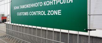 Как ввезти автомобиль без растаможки в Россию?