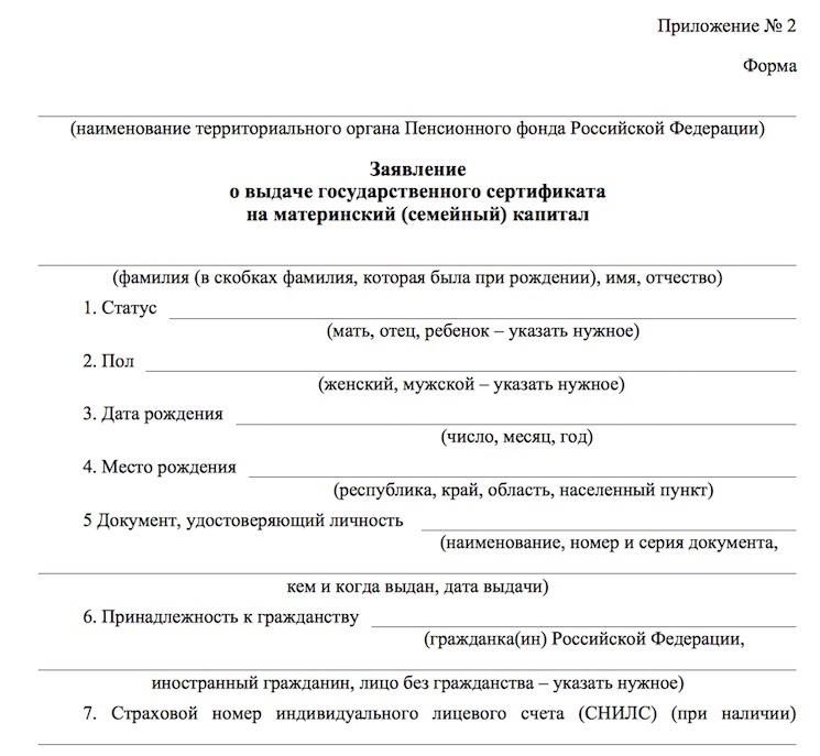 Документы на сертификат материнского капитала