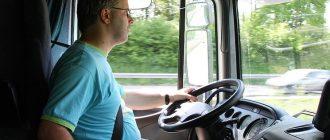 Должностные обязанности водителя автомобиля