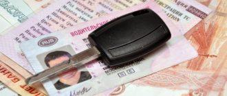 Размер пошлины за замену водительского удостоверения
