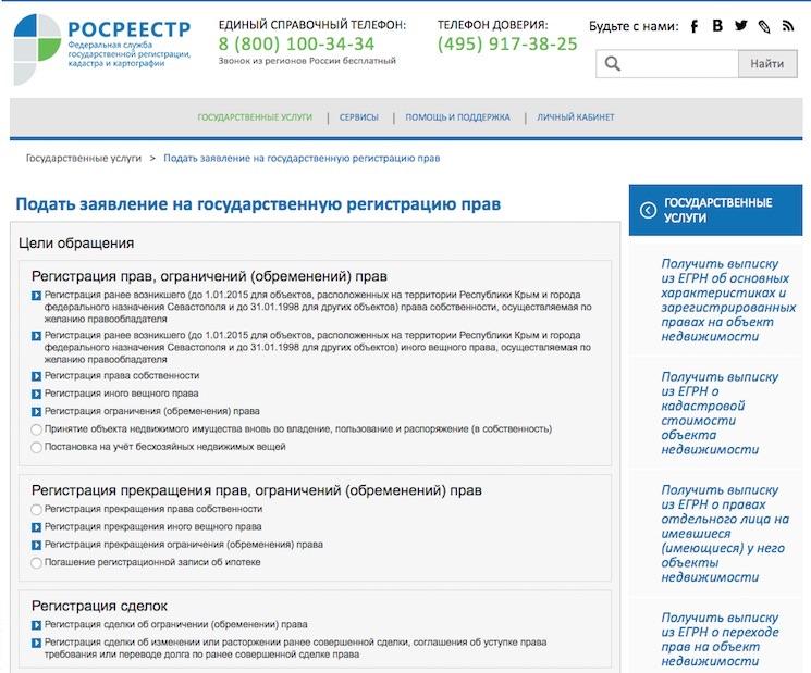 Регистрация договора купли продажи квартиры - порядок проведения