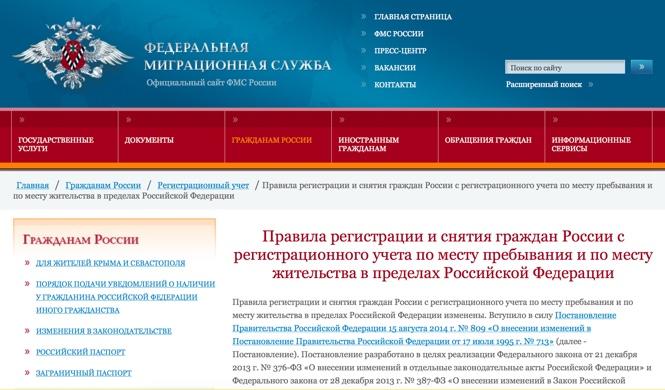 Официальный сайт ФМС России
