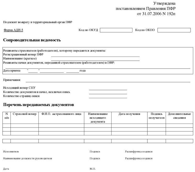 Где и как получить СНИЛС в Москве?