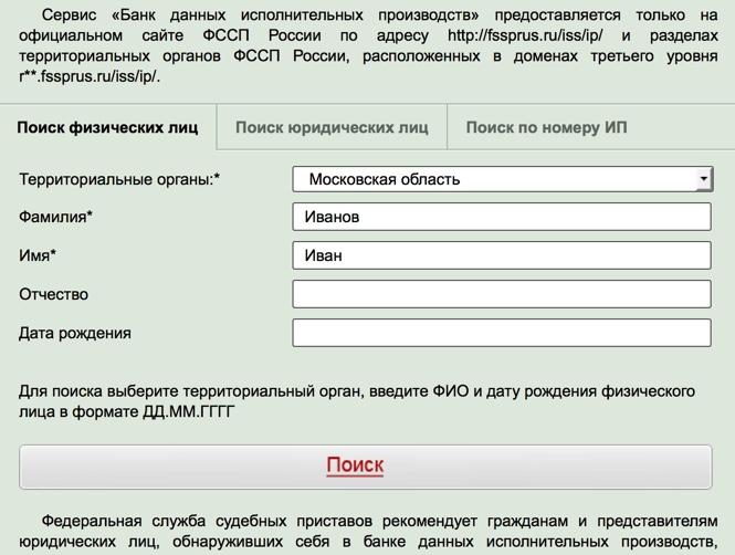 Как проверить штрафы на сайте службы судебных приставов