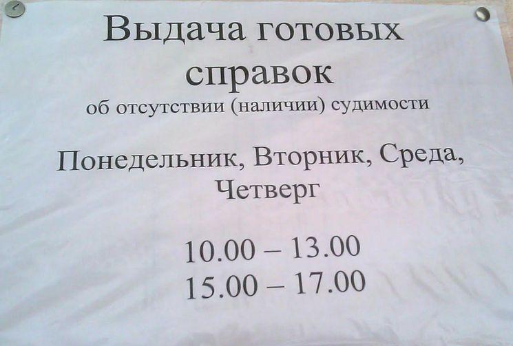 Как оформить справку о несудимости в Москве