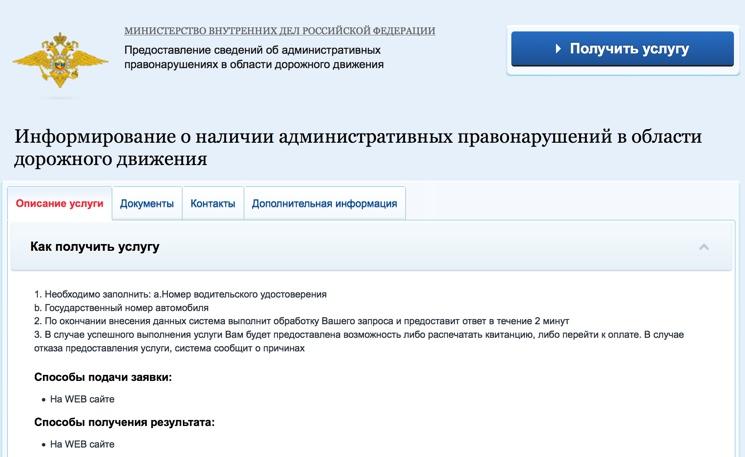 Проверка штрафов ГИБДД по номеру водительского удостоверения на сайте госуслуг
