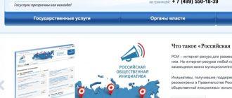 Официальный сайт портала госуслуг