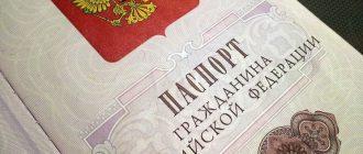 Получение гражданства России по упрощенке