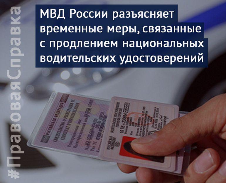 Истекшие до 15 июля водительские права продлены до 1 января 2021 года
