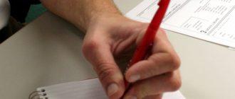 Как грамотно написать жалобу