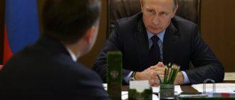 Как написать письмо президенту Путину