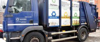 Как оплачивается вывоз мусора региональному оператору ТКО по новым правилам?