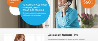 Как отключить домашний телефон Ростелеком