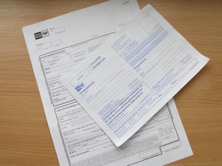 Порядок отправки посылки по России наложенным платежом