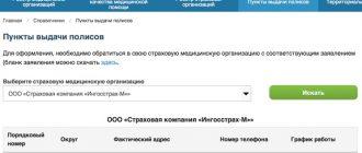 Как получить электронный полис ОМС в Москве