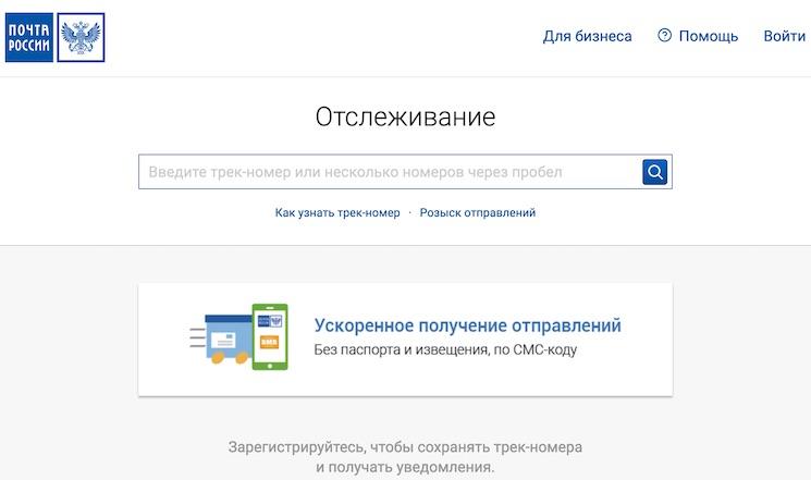 Как узнать отправителя заказного письма Нижний Новгород ДТИ