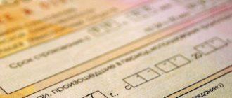 Как выбрать страховую компанию для заключения договора ОСАГО
