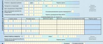 Как выявить признаки поддельного больничного листа (листка нетрудоспособности)