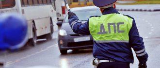 Права водителя в случае остановки его инспектором ГИБДД