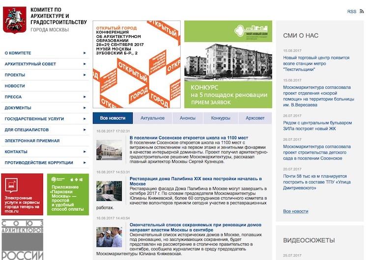 Комитет по архитектуре и градостроительству Москвы
