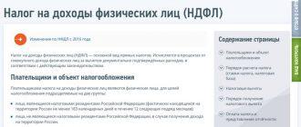 Какие льготы по НДФЛ предусмотрены Налоговым Кодексом РФ?