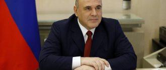 Премьер-министр Мишустин подписал Постановление об увеличении минимального размера пособия по безработице