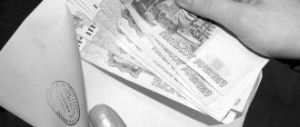 Минусы и последствия получения серой зарплаты в конверте