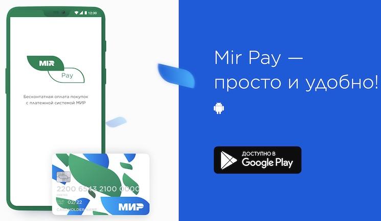Mir Pay - приложение для бесконтактной оплаты со смартфонов