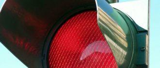 Какое наказание грозит за проезд на запрещающий сигнал светофора