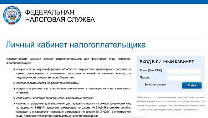 Проверяем долги по налогам на сайте nalog.ru