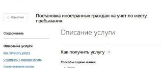 Новые правила регистрации и пребывания граждан Украины в России