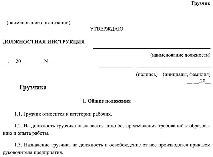 Образец должностной инструкции грузчика