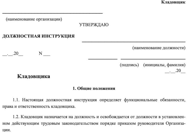 Образец должностной инструкции кладовщика