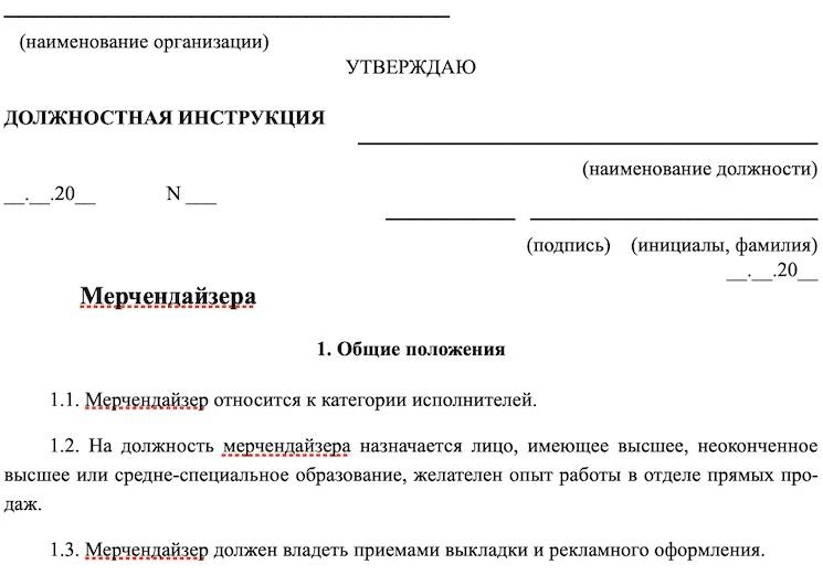 Образец должностной инструкция мерчендайзера