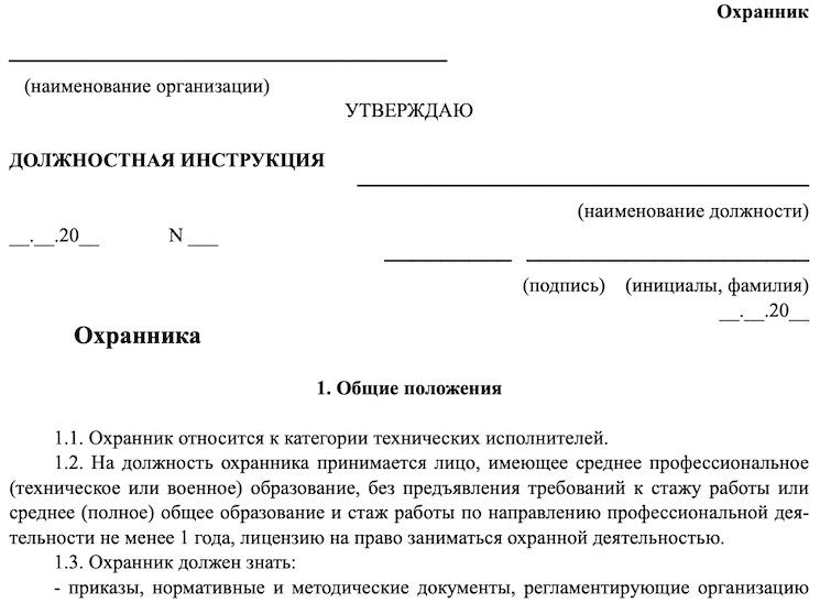 Должностная инструкция охранника службы безопасности казино захарченко и казино вулкан