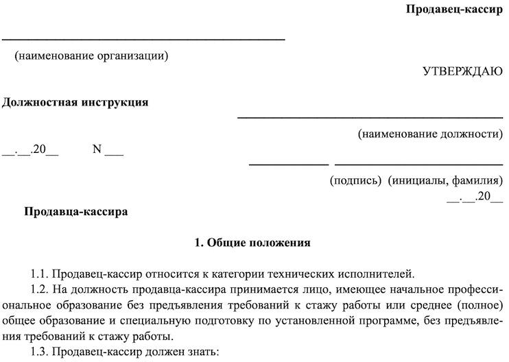 Образец должностной инструкции продавца-кассира