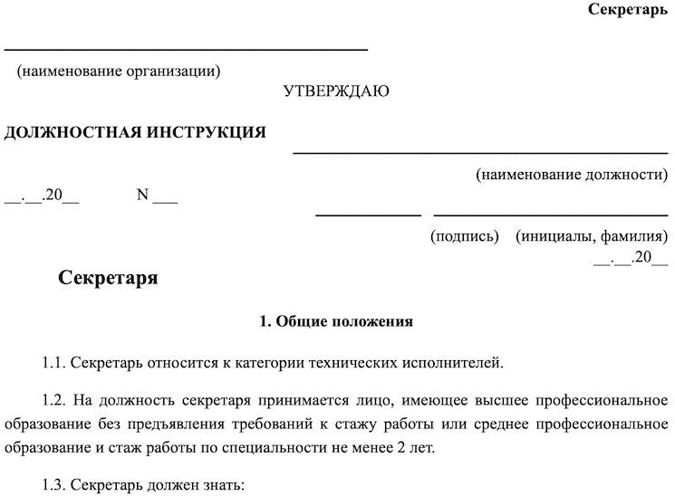 Образец должностной инструкции секретаря