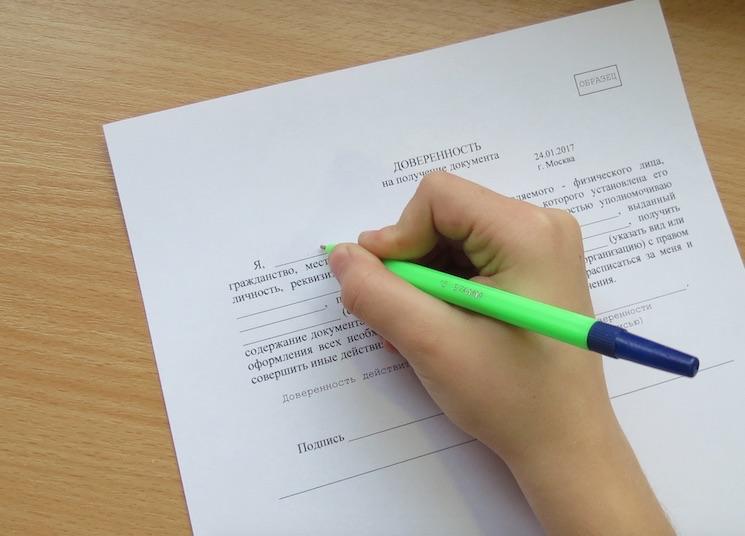 Доверенность физического лица физическому лицу на получение документов