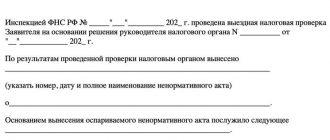 Образец жалобы в суд на решение налоговой инспекции