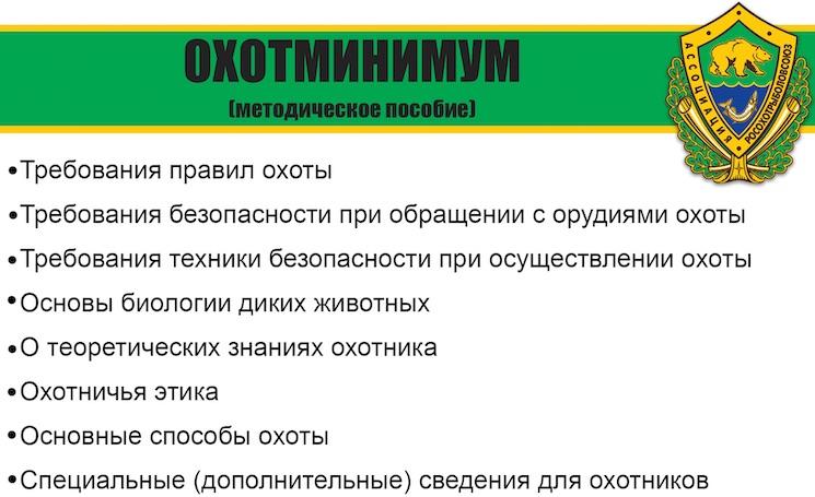 Охотминимум