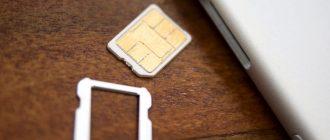 Операторы связи будут сообщать банкам о смене номера абонентом