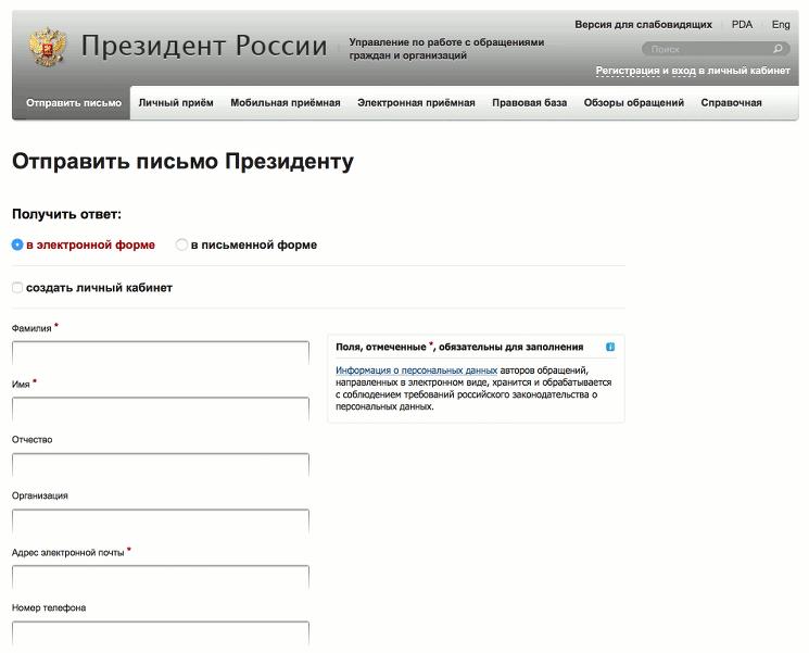 Как отправить письмо президенту Владимиру Путину